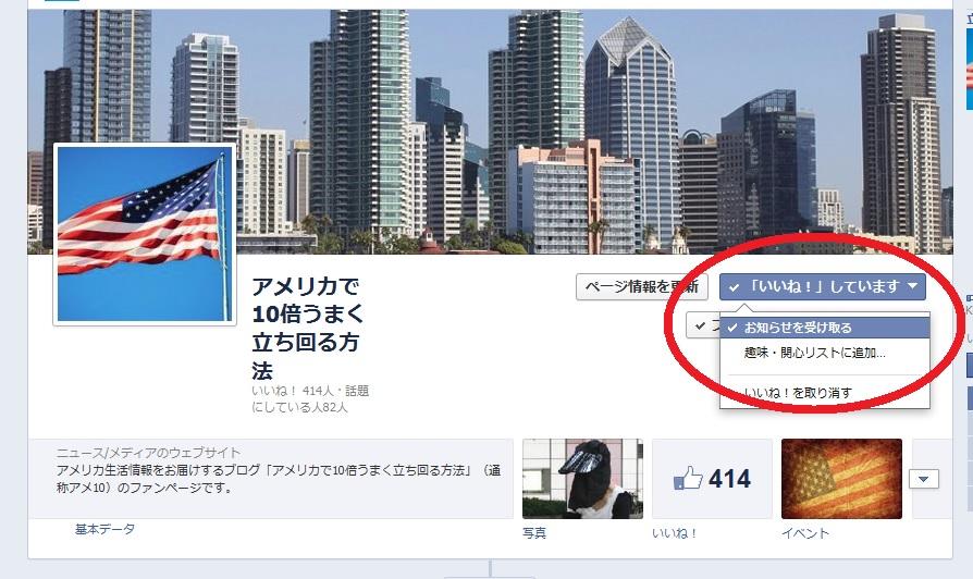 アメ10運営のウラ話(Facebookファンページ編)